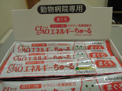 【お試しセット】 猫用 チャオエネルギーちゅーる とりささみ味/マグロ味 3本入り【送料無料】