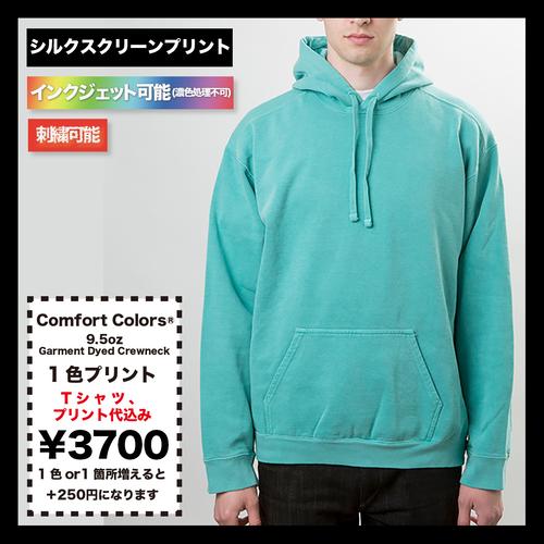 Comfort Colors Garment Dyed Hooded Sweatshirt (品番CC1567)