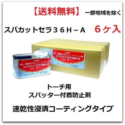 【送料無料】 スパカットセラ36H-A 6ヶ入