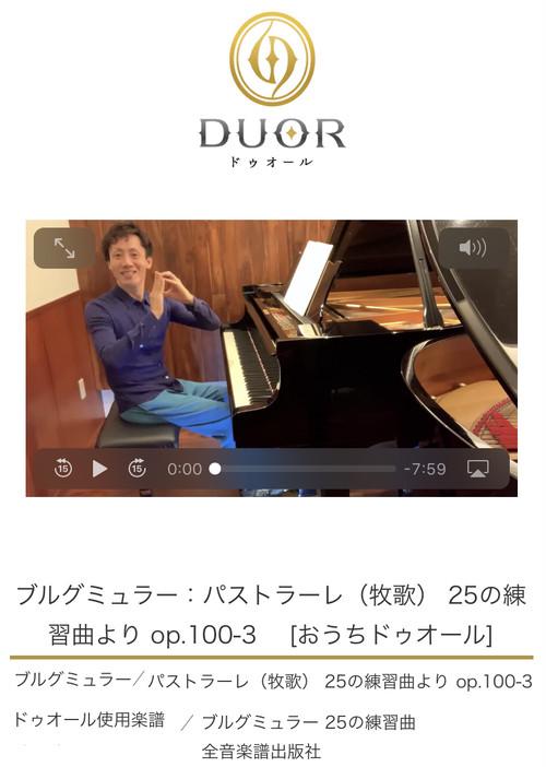 ブルグミュラー: パストラーレ(牧歌) 25の練習曲より op.100-3【セミナー動画】