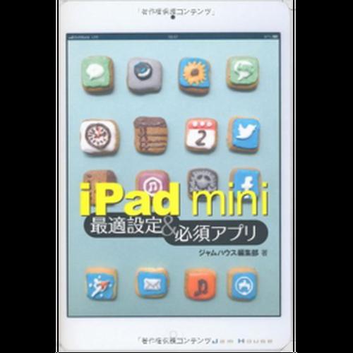 iPad mini 最適設定&必須アプリ