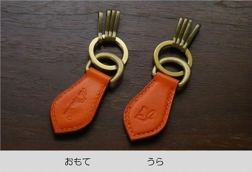 手縫いのキーホルダー(革色:オレンジ)【受注生産】【送料込み】
