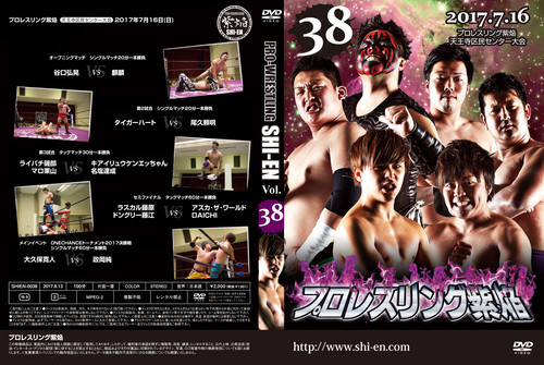 DVD vol38(2017.7/16天王寺区民センター大会)