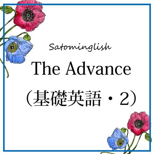The Advance(基礎英語・2)