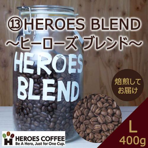 ⑬ HEROES BLEND ~ヒーローズ ブレンド~ L