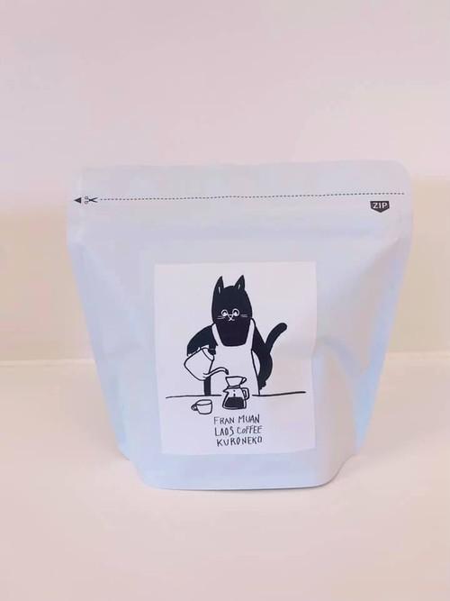 ラオスコーヒー【黒猫ーKURONEKO】