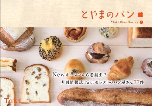Takt別冊 とやまのパン