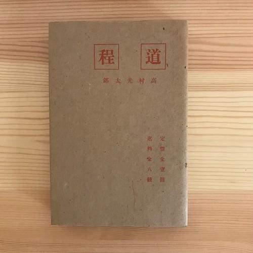 道程(新選名著復刻全集) / 高村光太郎(著)