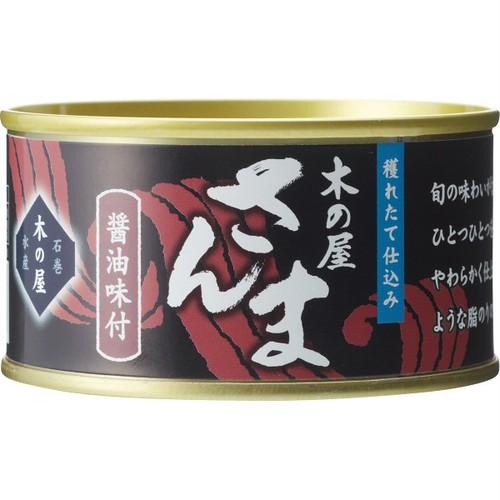 木の屋石巻水産 さんま醤油味付け ×5