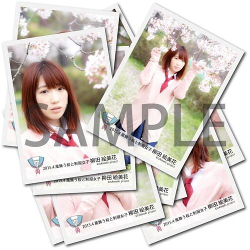 柳田 絵美花 ブロマイド3枚セット 【桜/全12種】 2015年4月 #BR01207