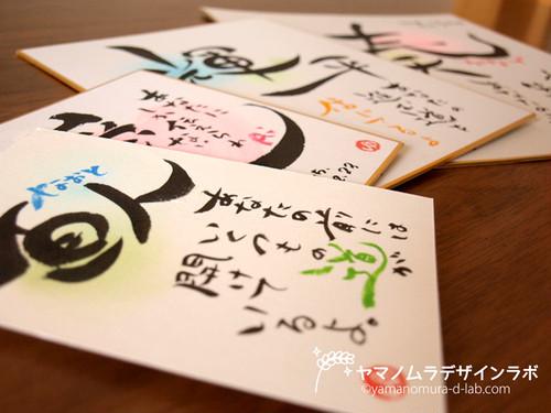 お名前+メッセージ ポストカード