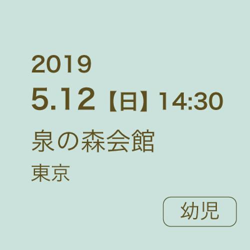 5/12(日)14:30 -「ぼくにげちゃうよ」泉の森会館 / 幼児