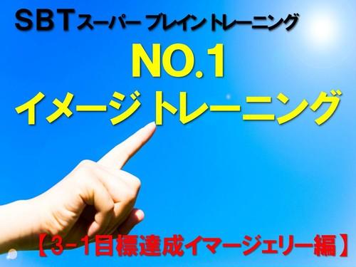 NO.1イメージトレーニング(3-1目標達成イマージェリー編)