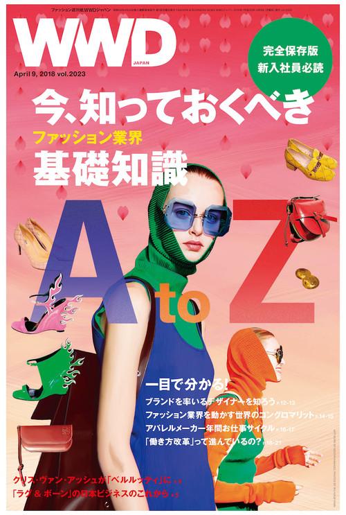 新入社員必読! 知っておくべきファッション業界基礎知識A to Z|WWD JAPAN Vol.2023