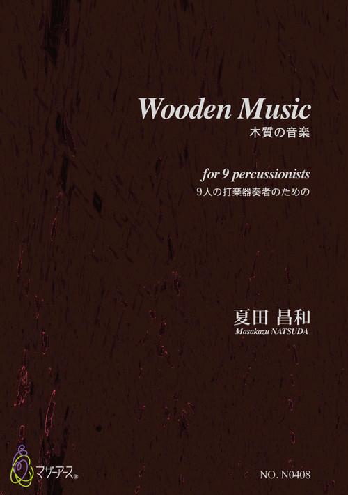 N0408 木質の音楽(打楽器9/夏田昌和/楽譜)