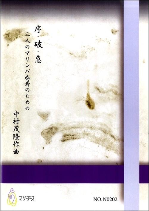 N0202 Jo.Ha.Kyu(Marimba/S. NAKAMURA /Full Score)
