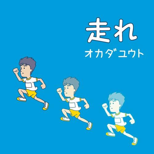 オカダユウト『走れ』CD