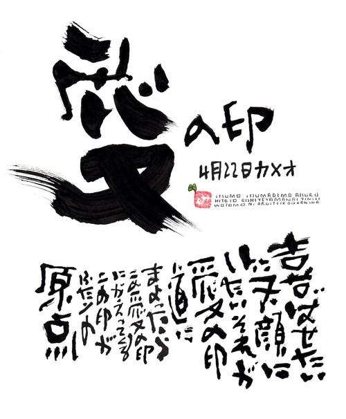 4月22日 結婚記念日ポストカード【愛の印】