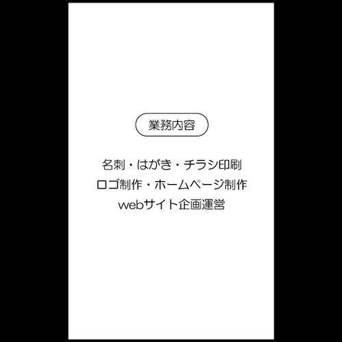 名刺裏面9105 (100枚)