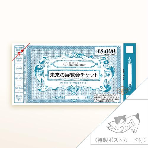 未来の展覧会チケット 5000円券〈特製ポストカード付〉