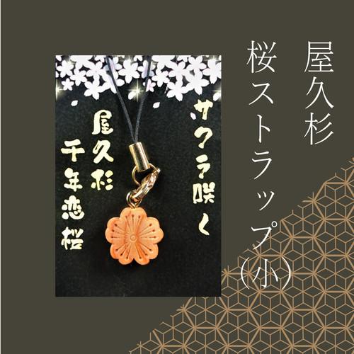 屋久杉桜ストラップ(小)