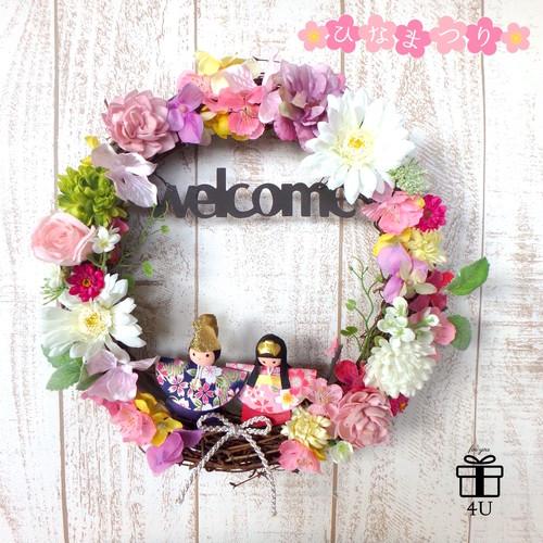 【2019ひな祭り】welcomeリース お雛様&お内裏様がついたひな祭りリース✳︎直径約25cmのひな祭りフラワーリース 桃の節句 ひな祭り 桃の花
