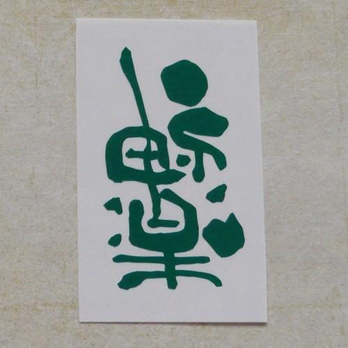 アイロンプリント神楽ゆる文字:緑