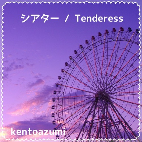 kentoazumi 3rd Single シアター / Tenderess(WAV/Hi-Res)