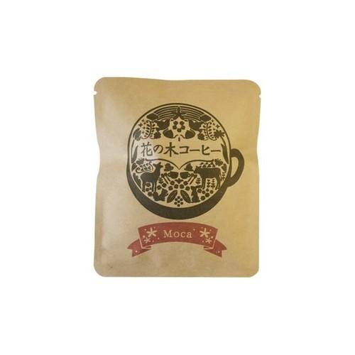 【モカ】花の木コーヒー(ドリップコーヒー)
