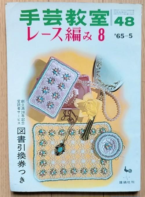 【昭和 編み物本】手芸教室レース編み8