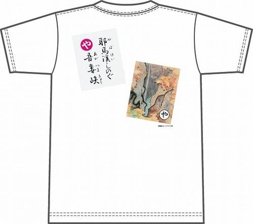 上毛かるた×KING OF JMKオリジナルTシャツ【白・や】