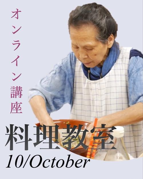オンライン講座 食養料理教室 10月