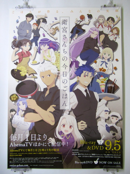 Today's Menu for Emiya Family Vol.2 - Fate/ stay night - B2 size Japanese Poster