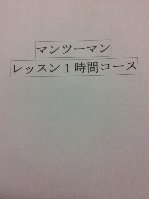 マンツーマンレッスン90分コース(対面)
