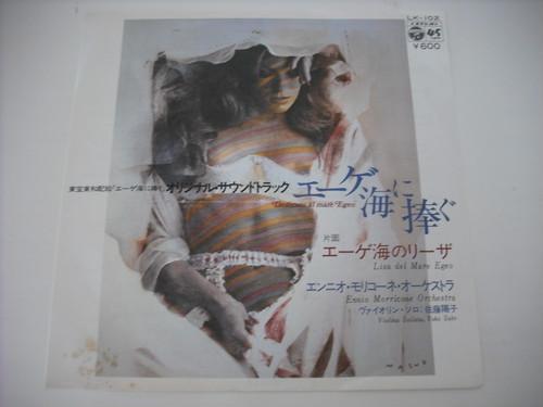 """【7""""】ENNIO MORRICONE ORCHESTRA  /  DEDICATO AL MARE EGEO"""