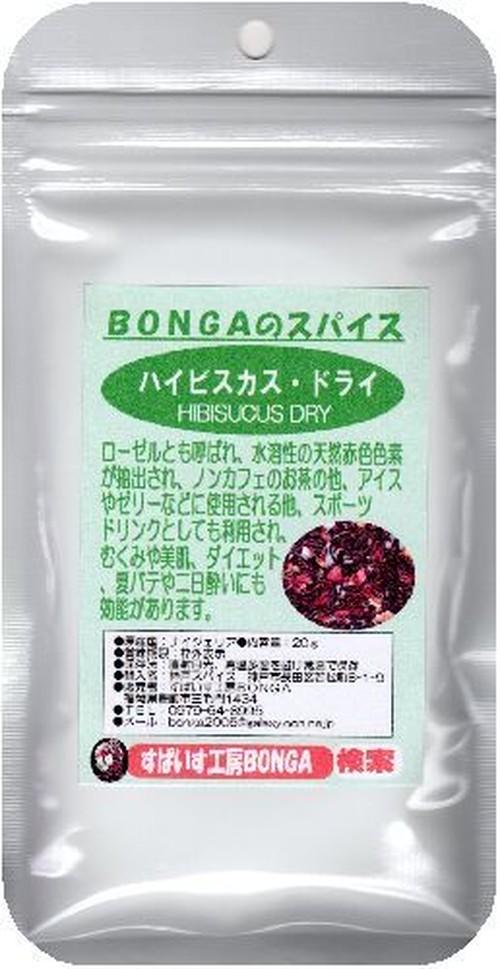 「ハイビスカス」「ローゼル」BONGAのスパイス&ハーブ【20g】