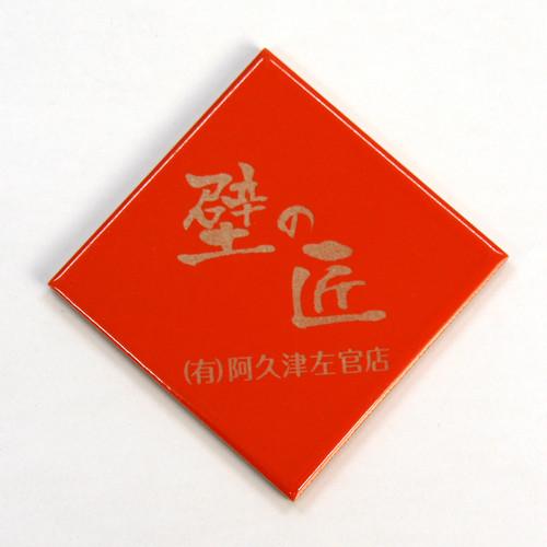 オリジナルタイル 100角(96×96mm)オレンジ