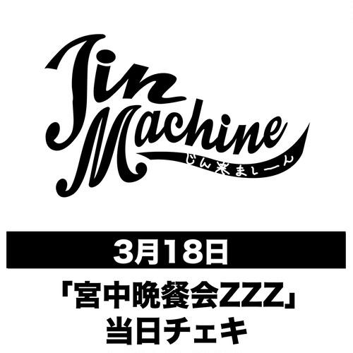 【Jin-Machine】3/18「宮中晩餐会ZZZ」当日チェキ
