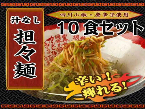 汁なし担々麺 10食セット 送料無料