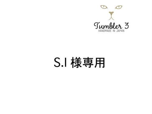 S.I 専用ページ