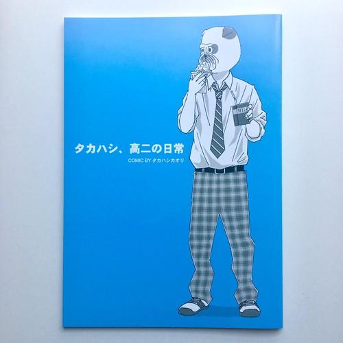 【ZINE】タカハシ、高二の日常