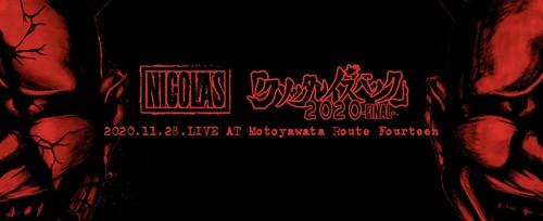 「クソッタレ イズ バック 2020」本八幡Route Fourteen公演 記念チケット
