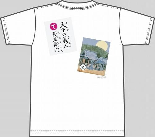 【キッズ】上毛かるた×KING OF JMKオリジナルTシャツ【白・て】