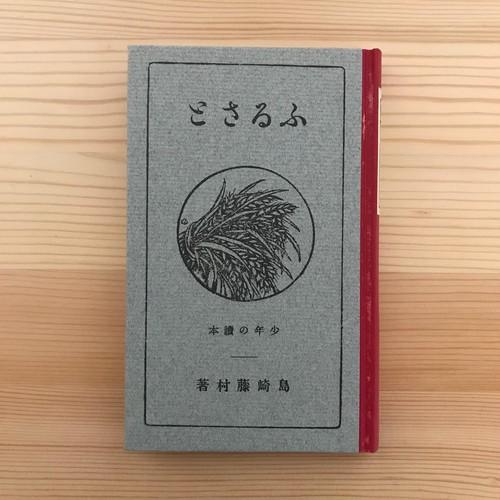 ふるさと(名著復刻日本児童文学館) / 島崎藤村(著)竹久夢二(画)