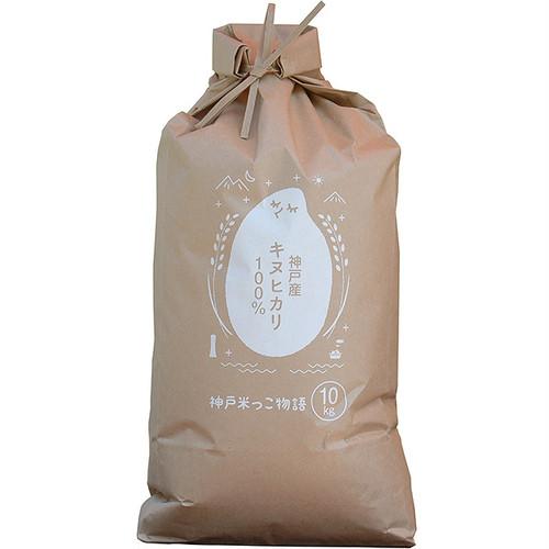 神戸米っこ物語 白米 キヌヒカリ 10kg