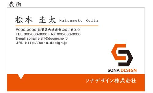 ビジネス片面名刺・オレンジ 012 100枚