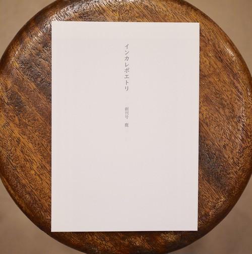 インカレポエトリ【新本】  ※送料注意