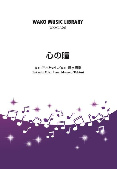 「心の瞳」 / 三木たかし(arr.釋水明章)(WKML-203)