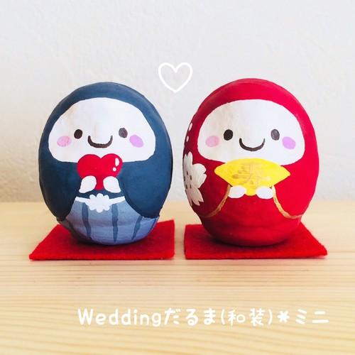 Weddingだるま(和装)*名入れできます♪【Sサイズ】