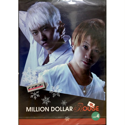 『MILLION DOLLAR ROUGE Vol.4』DVD